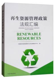 正版】再生资源管理政策法规汇编