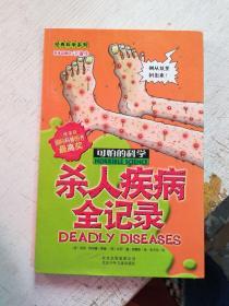 可怕的科学经典科学系列: 杀人疾病全记录