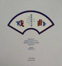 中国戏曲剪纸大赛获奖作品集