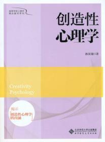 清仓处理! 创造性心理学孙汉银9787303201938北京师范大学出版社