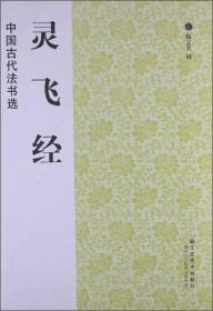 中国古代法书选:灵飞经