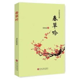 春草吟:刘凯旋诗词集