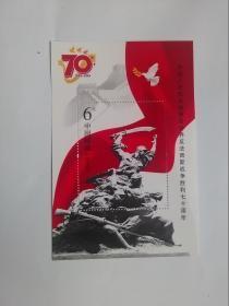 2015-20 抗战胜利70周年 邮票 小型张 纪念抗战胜利70周年