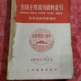 全国主要报刊资料索引       哲学社会科学部分1959年10月至12月(馆藏)