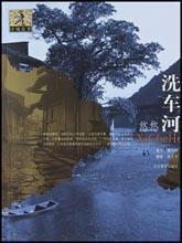 小城故事丛书:洗车河
