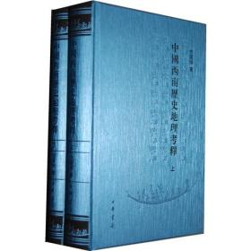 中国西南历史地理考释只有上册