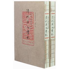中国文化遗产研究院藏清代名人书札