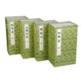 中国四大名著(线装绣像典藏本)