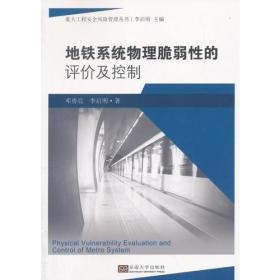 地铁系统物理脆弱性的评价及控制