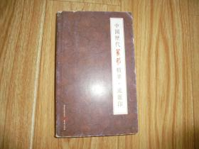 中国历代篆刻精华.流派印