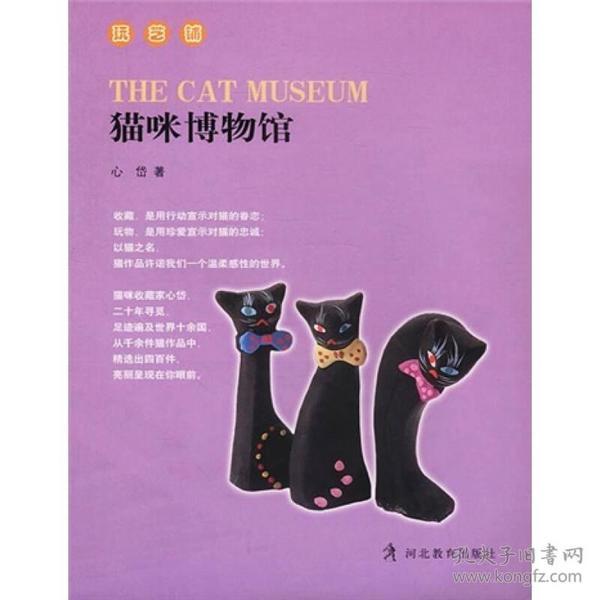 玩藝鋪:貓咪博物館