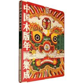 中国木版年画集成:漳州卷