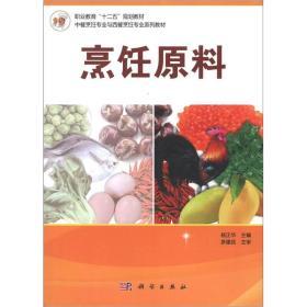 """职业教育""""十二五""""规划教材·中餐烹饪专业与西餐烹饪专业系列教材:烹饪原料"""
