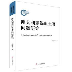 澳大利亚混血土著问题研究