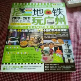 搭地铁玩广州(2010-2011最新全彩版)