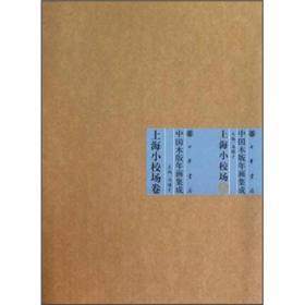 中国木版年画集成·上海小校场卷——中国木版年画集成