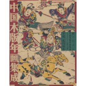 中国木版年画集成·平度 东昌府卷(平)——中国木版年画集成