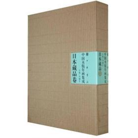 中国木版年画集成.日本藏品卷--中国木版年画集成