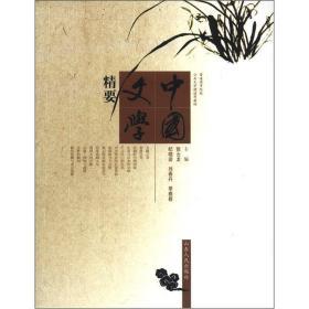 中国文学精要 张云龙 山东人民出版社 9787209040716