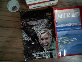 中国国家地理 2017.03 吉林专辑 上·