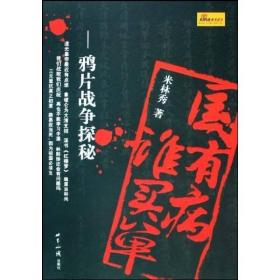 国有病谁买单--鸦片战争探秘 米林秀 世界知识 9787501234516