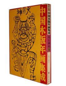 中国木版年画集成·内丘神码卷(平)——中国木版年画集成
