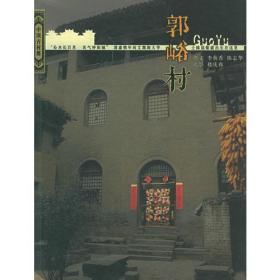郭峪村-中国古村落系列