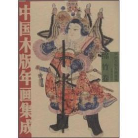 中国木版年画集成:绵竹卷