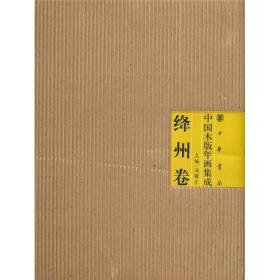 中国木版年画集成·绛州卷(平)——中国木版年画集成
