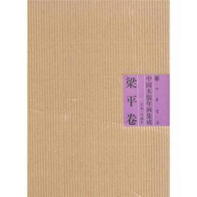 中国木版年画集成:梁平卷