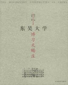 博习天赐庄:东吴大学