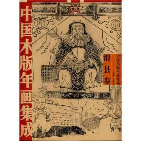 中国木版年画集成:滑县卷