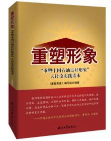重塑形象——重塑中国石油良好形象大讨论实践读本