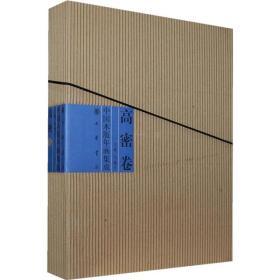 中国木版年画集成:高密卷