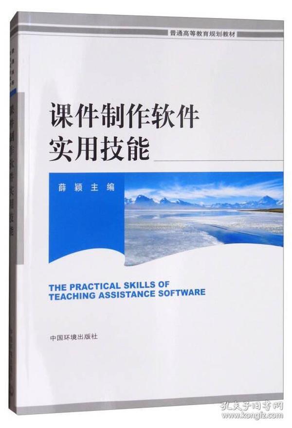 课件制作软件实用技能