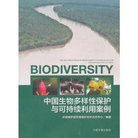 中国生物多样性保护与可持续利用案例