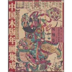 中国木版年画集成·凤翔卷——中国木版年画集成