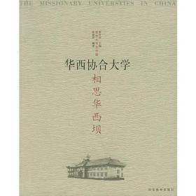 相思华西坝:华西协合大学