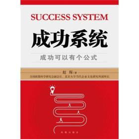 成功系统:成功可以有个公式