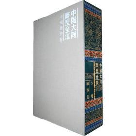 中国大同雕塑全集•寺观雕塑卷(全二册)