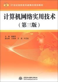 计算机网络实用技术-(第三版)