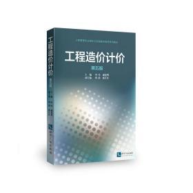 工程造价计价 第五版   申玲主编/知识产权出版9787513049559 (全新未开塑封)