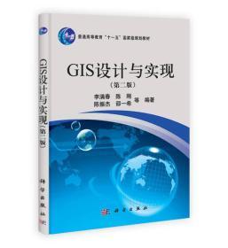 正版二手包邮 GIS设计与实现(第二版) 李满春 9787030311214