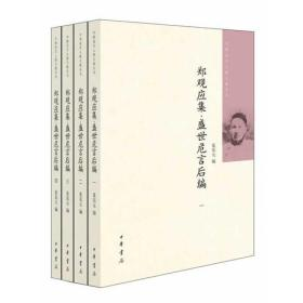 盛世危言后编(全4册):郑观应集