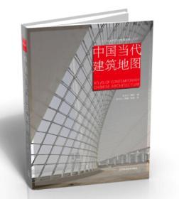 中国当代建筑地图(汉英对照)
