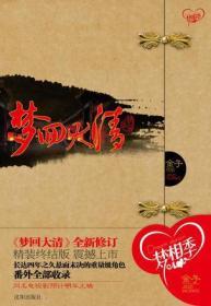 《梦回大清精装版》 金子 沈阳出版社 2010年12月01日 9787544143646