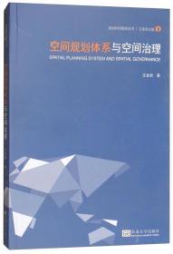 空间规划体系与空间治理/规划时空维度丛书