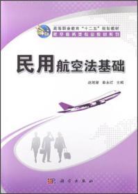 """高等职业教育""""十二五""""规划教材·航空服务类专业教材系列:民用航空法基础"""