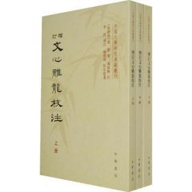9787101087963-ry-增订文心雕龙校注-(全三册)