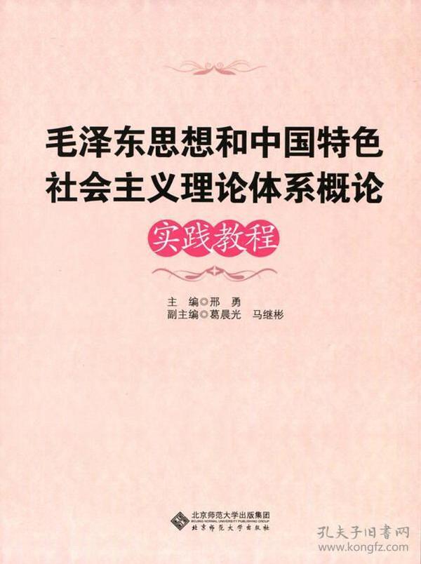 毛泽东思想和中国特色社会主义理论体系概论实践教程